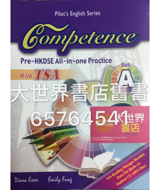 Competence Pre-HKDSE All-in-one Practice (With TSA) SET A(2015)