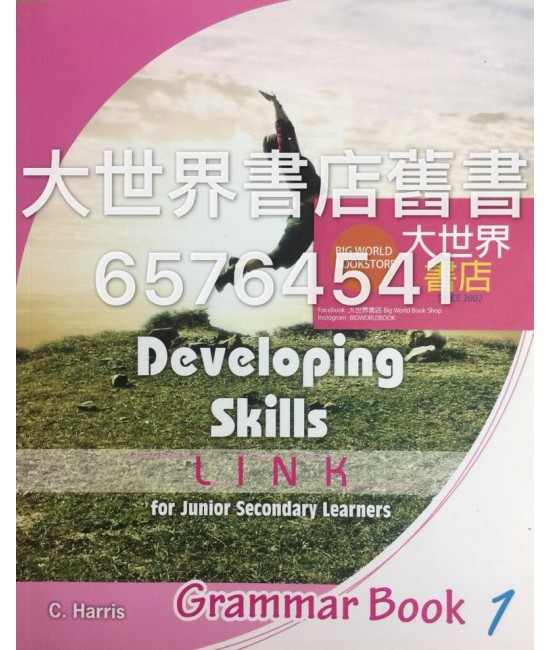 Developing Skills: Link for Junior Secondary Learners Grammar Book 1 (2017 Ed.)(without answer key)