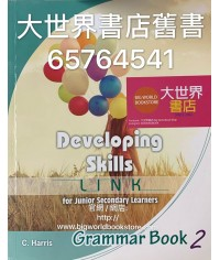 Developing Skills: Link for Junior Secondary Learners Grammar Book 2 (2017 Ed.)(without answer key)