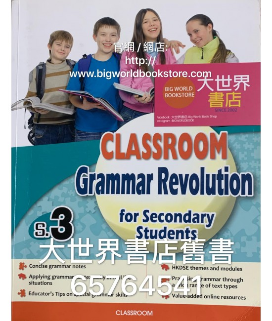 CLASSROOM Grammar Revolution for Secondary Students (S.3)  2016