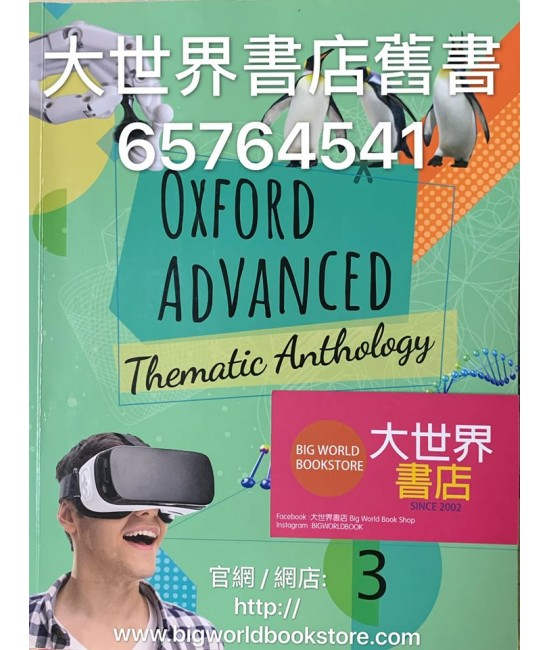 Oxford Advanced Thematic Anthology Book 3 (2019)