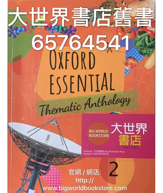 Oxford Essential Thematic Anthology Book 2 (2019)