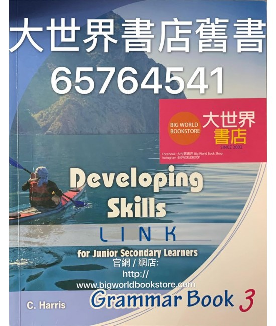 Developing Skills: Link for Junior Secondary Learners Grammar Book 3 (2017 Ed.)(without answer key)