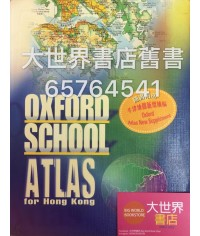 Oxford School Atlas for Hong Kong