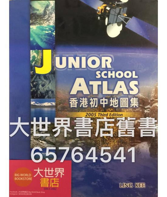 Junior School Atlas 香港初中地圖集 [2005 Edition]