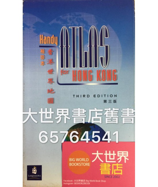 香港世界地圖袖珍本(第三版) Handy Atlas for Hong Kong (Third Edition)