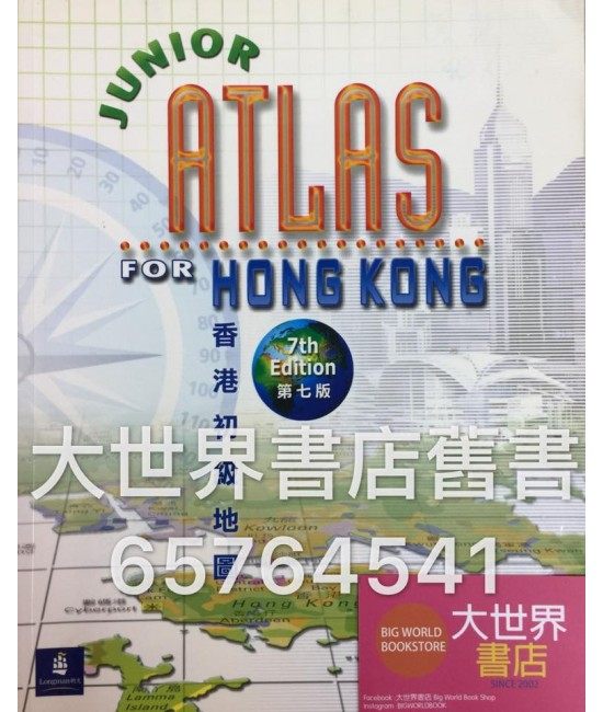 香港初級地圖(第七版) Junior Atlas for Hong Kong (Seventh Edition)