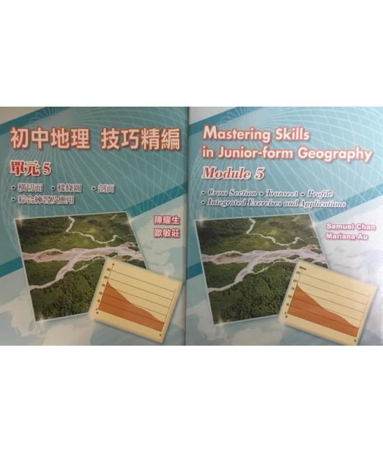 初中地理技巧精編 單元 5(2007 年版)