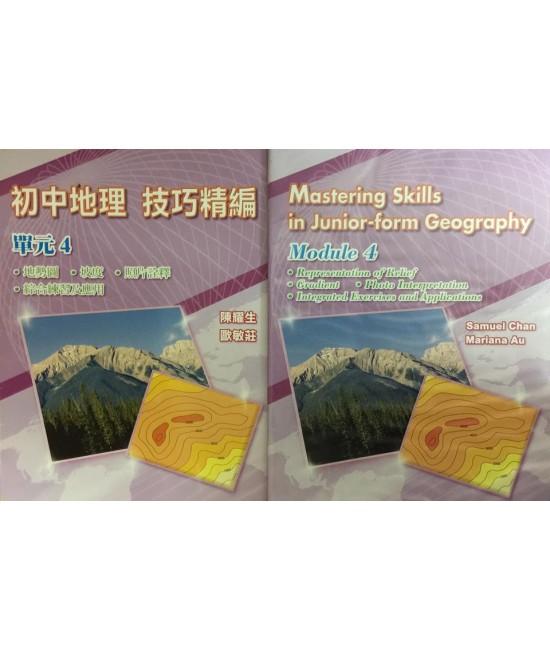 初中地理技巧精編 單元 4(2007 年版)