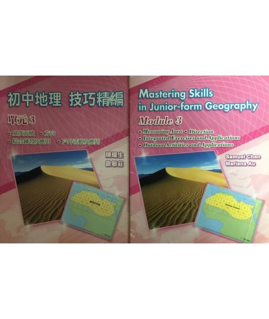 初中地理技巧精編 單元 3(2007 年版)