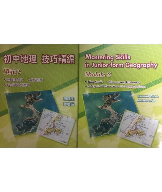 初中地理技巧精編 單元 2(2007 年版)