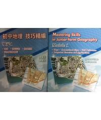 初中地理技巧精編 單元 1(2007 年版)
