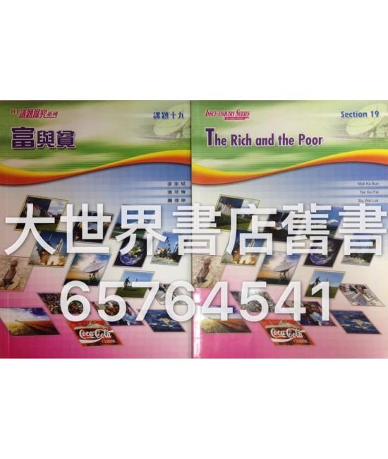 初中議題探究系列 課題19 富與貧 (2007年版)