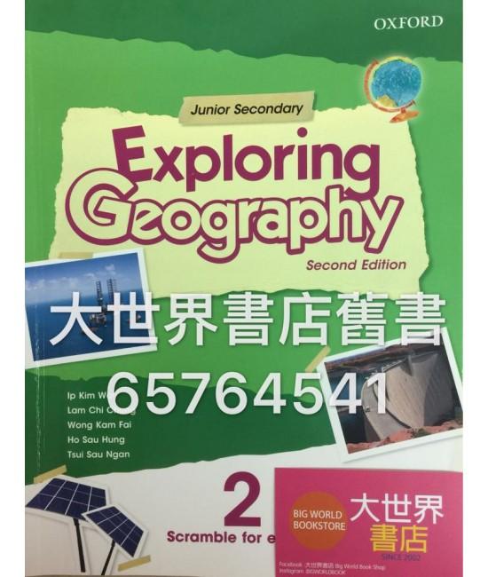 初中活學地理2 (第二版)2017