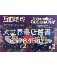 互動地理 選修單元 E2 (2017)
