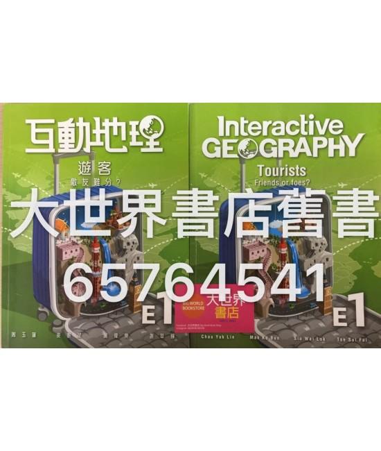 互動地理 選修單元 E1 (2017)