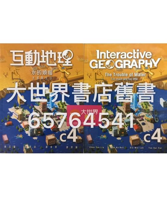 互動地理 C4 (2017)