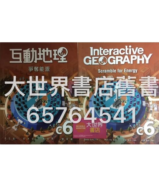 互動地理 C6 (2017)