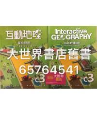 互動地理 C3 (2017)
