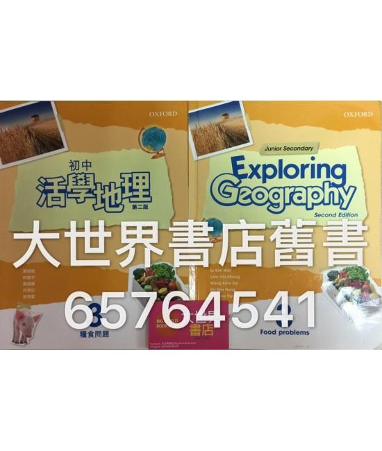 初中活學地理3 (第二版)2017