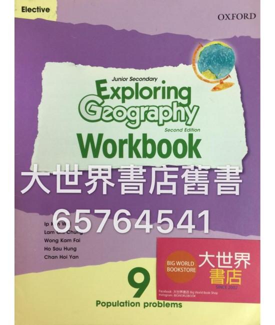 初中活學地理9作業(第二版)2017