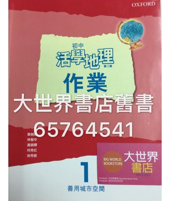 初中活學地理1作業(第二版)2017