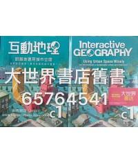 互動地理 C1 (2017)