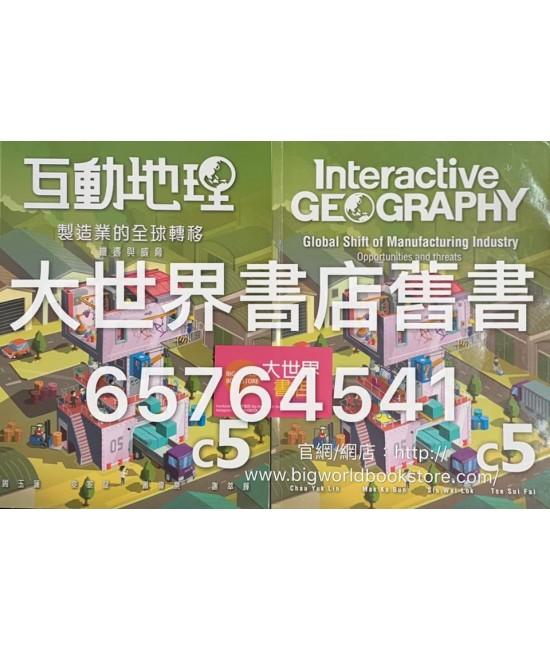 互動地理 C5 (2017)