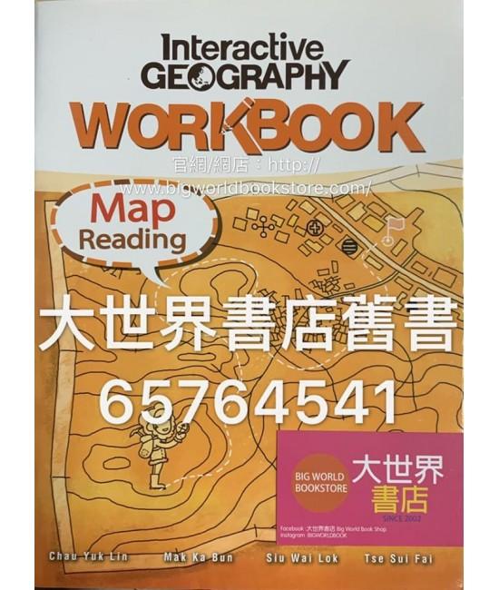 互動地理地圖閱讀-習作簿(2017)