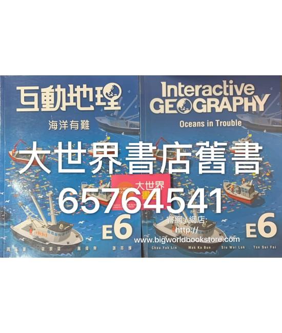 互動地理 選修單元 E6 (2017)