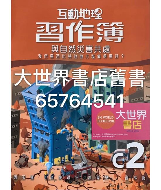 互動地理 C2 習作簿 (2017)
