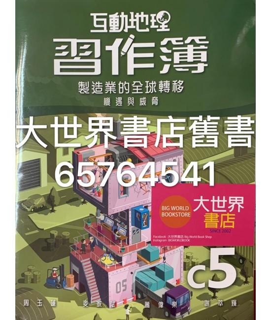互動地理 C5 習作簿(2017)