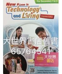 新領域科技與生活 (綜合版) (2015年第一版)