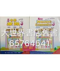 新中學家政中三 (2005)