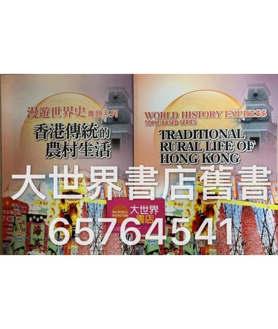 漫遊世界史專題系列 : 香港傳統的農村生活