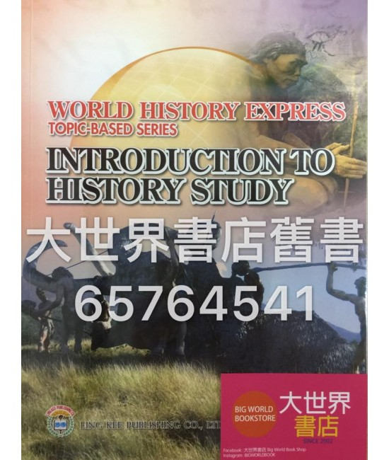 漫遊世界史專題系列 : 歷史研習簡介