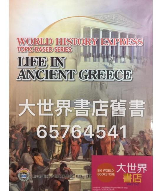 漫遊世界史專題系列 : 古希臘時代的生活