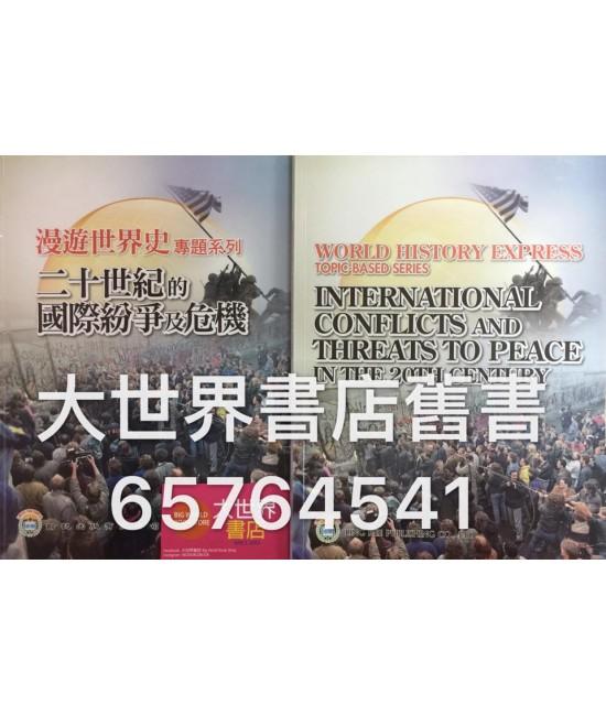 漫遊世界史專題系列: 二十世紀的國際紛爭及危機