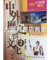 中外歷史與文化 2 [第二版] 2014