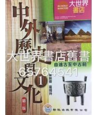 中外歷史與文化 1  [第三版] 2013
