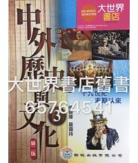 中外歷史與文化 3 [第二版] 2015