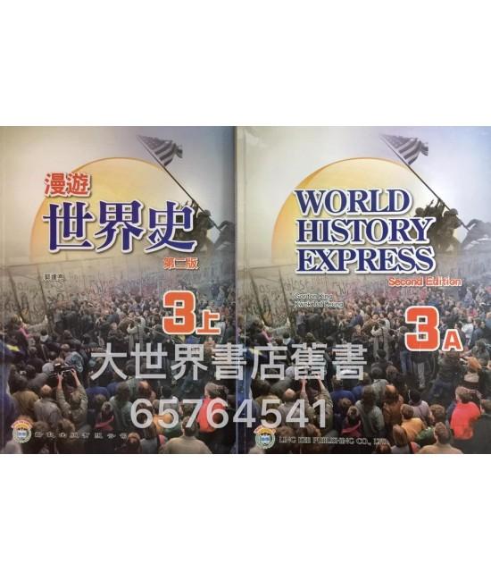 漫遊世界史中三上(第二版)