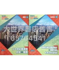 初中議題探究系列(第二版) 課題32二十世紀香港的成長與發展 (2015年版)