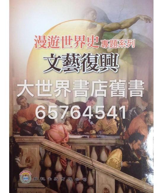 漫遊世界史專題系列 : 文藝復興