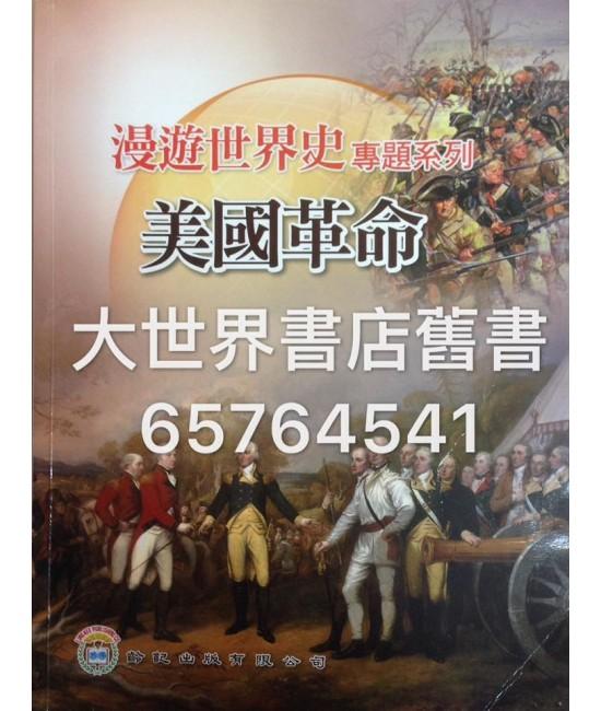 漫遊世界史專題系列 :美國革命