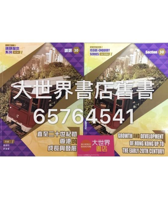 初中議題探究系列(第二版) 課題30直至二十世紀初香港的成長與發展 (2016)
