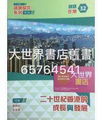 初中議題探究系列(第二版)  課題32作業 (2015年版)