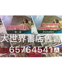 新歷史旅程中一上(第二版)(2016年版)
