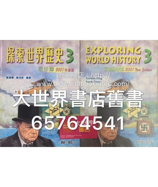 探索世界歷史習作簿 3