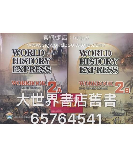 漫遊世界史 習作簿2上(2015年修訂版)